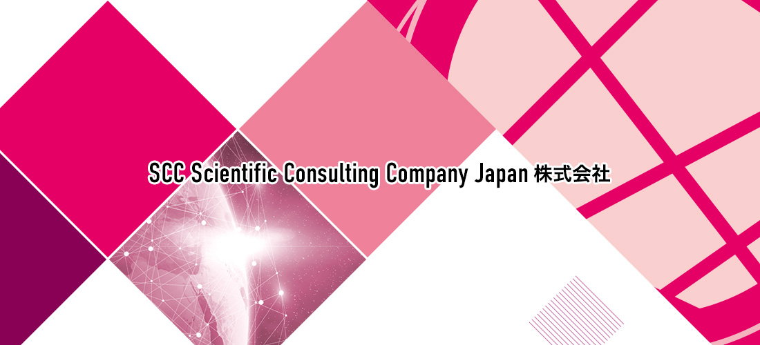 SCC Scientific Consulting Company Japan 株式会社